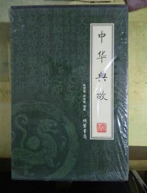 中华典故(1-4)(全4册)