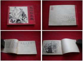 《土行孙反殷》封神11,64开童介眉绘,人美1985.8一版一印,665号,连环画