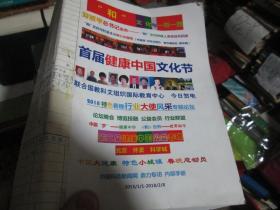 首届健康中国文化节
