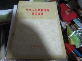 中華人民共和國的貨幣流通