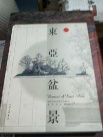 东亚盆景(盒装)