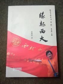 陈仓文化丛书[第二缉]:缘起西大