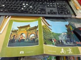 南京(画册)24开本