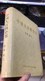 中国大百科全书:戏曲、曲艺