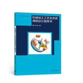机械加工工艺及夹具课程设计指导书