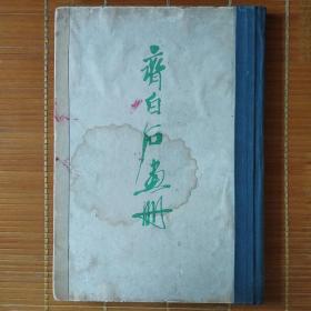 低价出售1961年一版一印仅印1300册的8开精装《齐白石画册》一厚册!共收75件作品。。。。