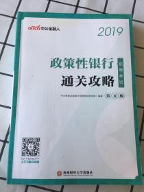 中公2019政策性银行招聘考试通关攻略