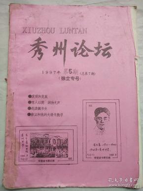 期刊:《秀州论坛(徐立专号)》 1997年第5期总第7期 (油印本)