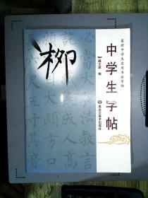 最新中学生实用书法字帖:中学生字帖(柳)