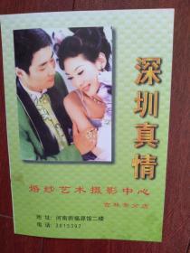深圳真情婚纱艺术摄影中心宣传卡,彩铜版,吉林市。(单张)