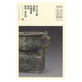 中华宝典·中国国家博物馆藏法帖书系(第三辑) 小子父己鼎、戍鼎、作册般甗、利簋、禽簋、 公簋