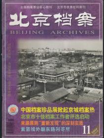 北京档案2004-11总第167期