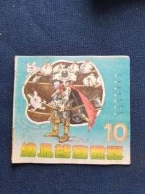 幼儿智力世界 1991 10