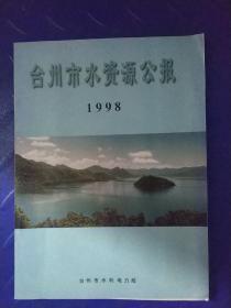 台州市水资源公报