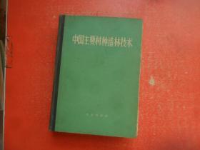 中国主要树种造林技术(上下全一册)精装本