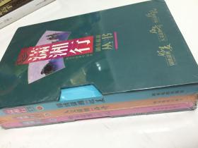 潇湘行 湖南旅游丛书1锦绣潇湘好美 2人文潇湘 好奇 3快乐潇湘 好玩