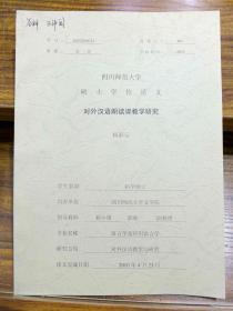 对外汉语朗读课教学研究(四川师范大学硕士学位论文)