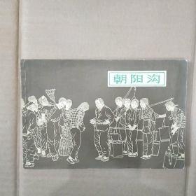 连环画 朝阳沟 1979年一版一印