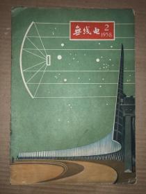 无线电 1958年第2期