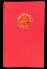 中共武警黄金指挥部首届代表大会纪念册