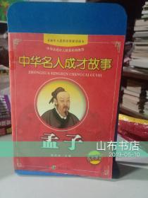 中华名人成才故事:孟子