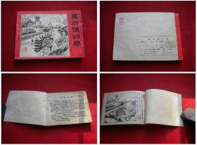 《冀州侯归周》封神12,64开马程绘,人美1983.2一版一印,667号,连环画