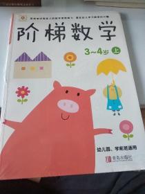 邦臣小红花·阶梯数学(3~4岁)(下)