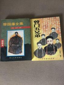 曾国藩全集(精华本)+曾门五兄弟(曾国藩五兄弟传记),2本合售