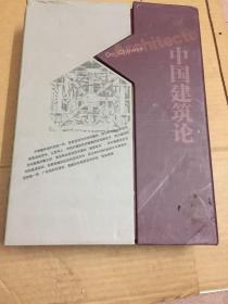 中国建筑论