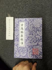 韦应物集校注:中国古典文学丛书