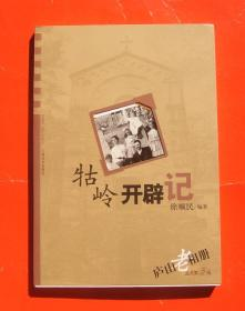 庐山老相册丛书第5辑《牯岭开辟记》