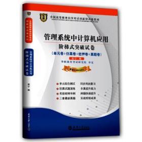 管理系统中计算机应用 正版 安宁  9787561850237