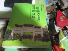 高中国情教育读本:屈辱的岁月 奋斗的征程
