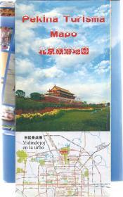 北京旅游地图(世界语版)