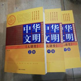 中华文明大讲堂《上中下》