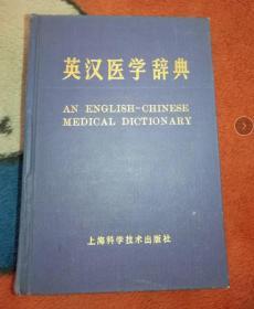 原版 英汉医学词典 上海科学技术出版社