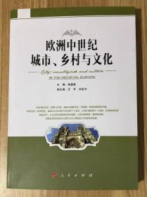 欧洲中世纪城市、乡村与文化 City, Countryside and Culture in the Medieval Europe 9787010138008