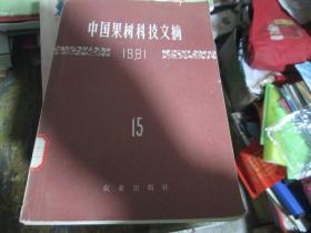 中国果树科技文摘1981年第15期