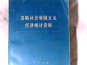 苏联社会帝国主义经济统计资料 馆藏书