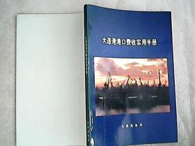 大连港港口费收实用手册