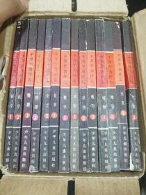 十万个为什么14册全( 八十年代儿童经典,插图本)