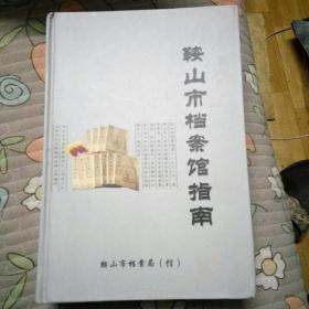 鞍山市档案馆指南