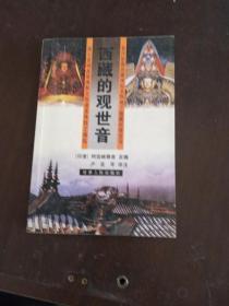 西藏的观世音