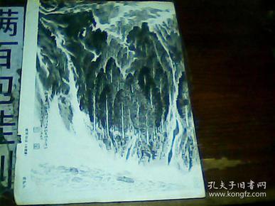 美术杂志画页单页 正面 栋梁出山 陆俨少 反面 黄山  方济众