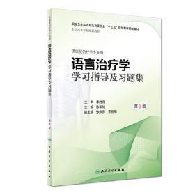 语言治疗学学习指导及习题集(第3版/本科康复配套)