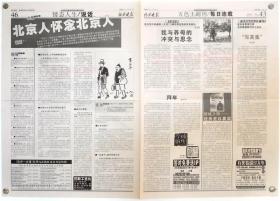 """北京晚报""""北京人怀念北京人""""2004年01月21日"""
