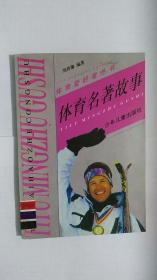 体育名著故事 刘伟馨 少年儿童出版社9787532433643
