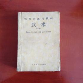 体育系通用教材:武术(上册)