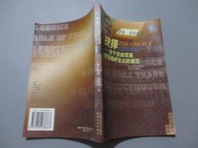 抉择——关于自由贸易与贸易保护主义的寓言