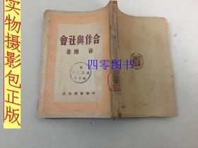 民国38年初版 《合作与社会》全一册